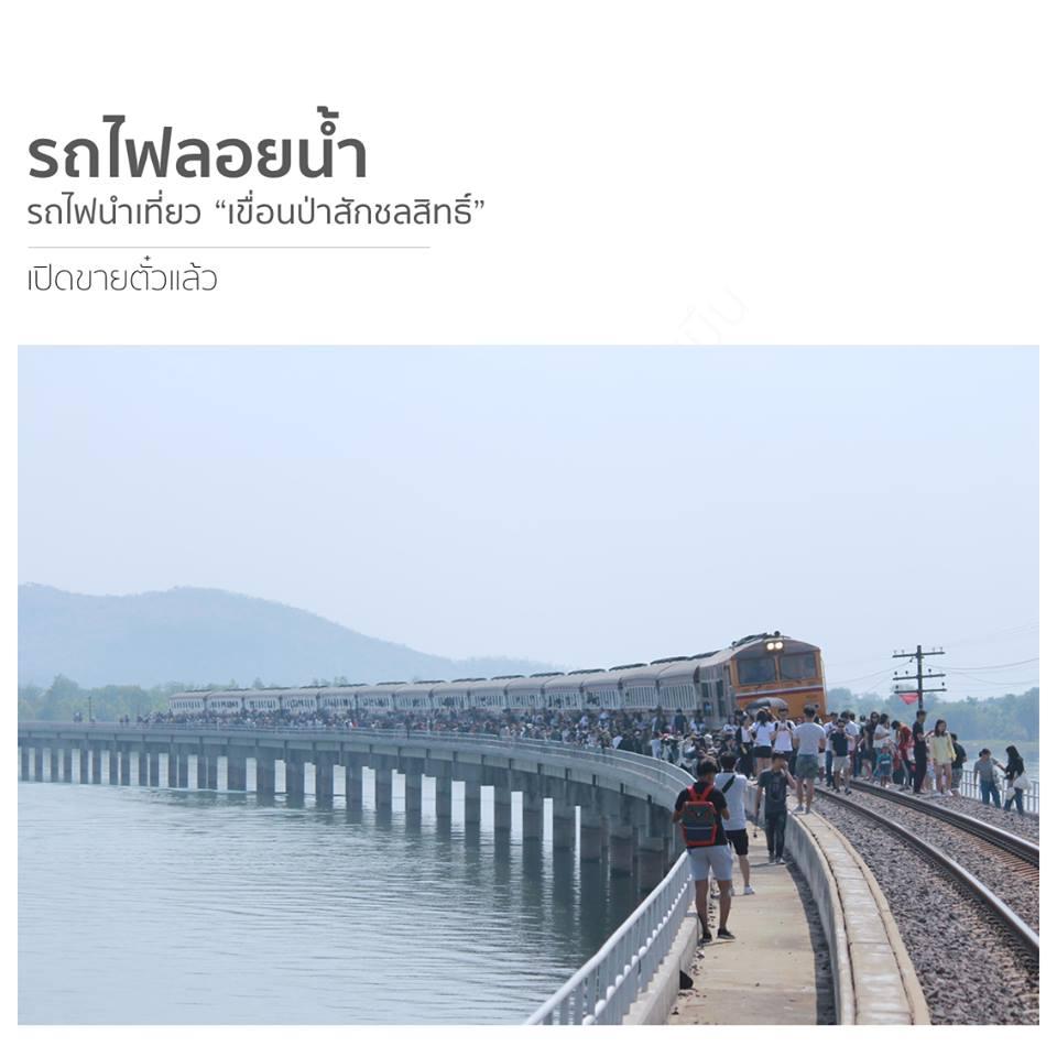 train-Pa-Sak-Chonlasit-Dam-1-