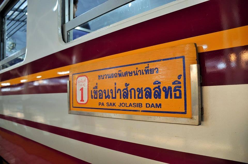 train-Pa-Sak-Chonlasit-Dam-9-
