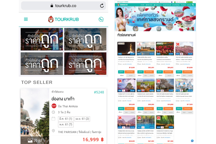 TK_Mobile_Songkran